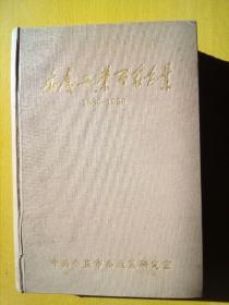 安庆工业百家企业 1980-1989(90%都不存在了)