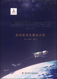 航空航天生物动力学-航空航天医学全书