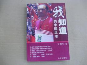 我知道的中国足球