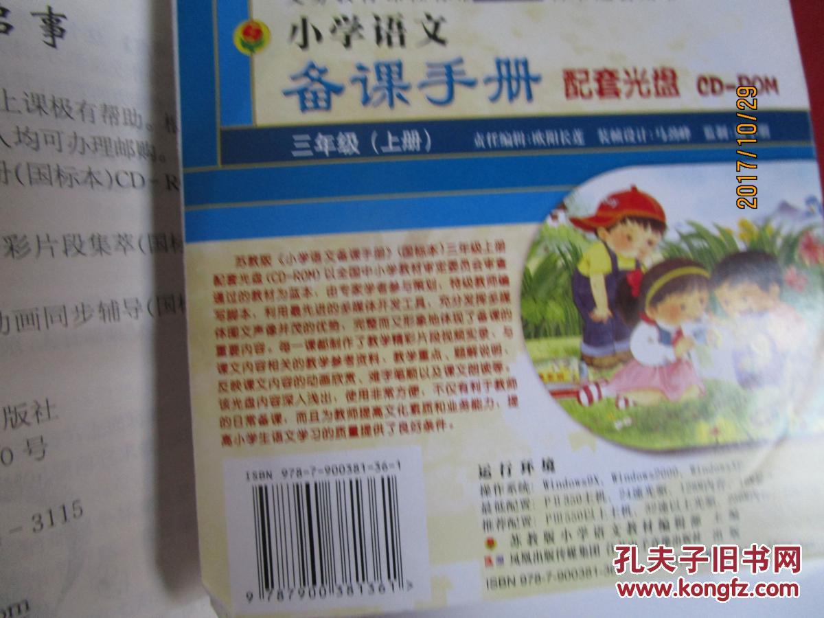 标准教案v标准教科书配套课程--小学语文备课手幼儿园中班心理健康用书图片