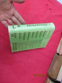 十一种语文国际贸易经济词典(最低价)