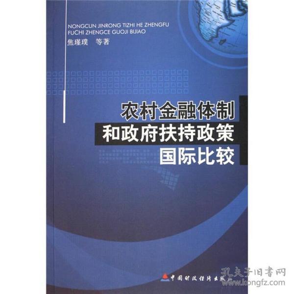 农村金融体制和政府扶持政策国际比较