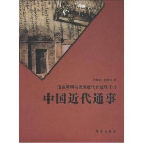 语言障碍与晚清近代化进程(1):中国近代通事