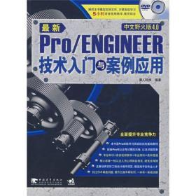 Pro/ENGINEER技术入门与案例应用