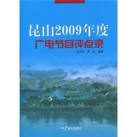 昆山2009年度广电节目评点录
