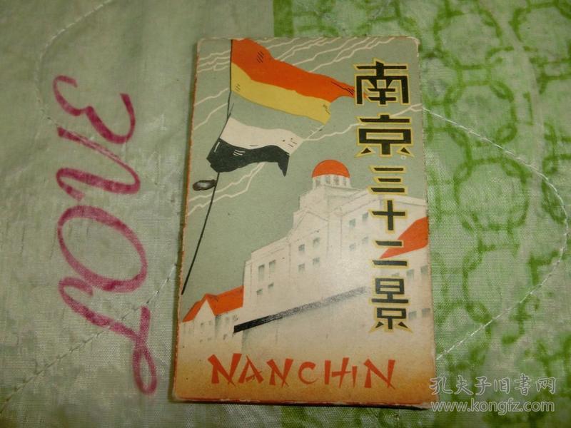 包老.保真.民国明信片一套《南京三十二景》存30张.品特好.可当邮品类收藏又极具史料价值 CO