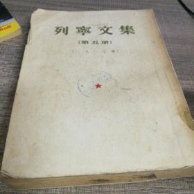 列宁文集 (第五册)