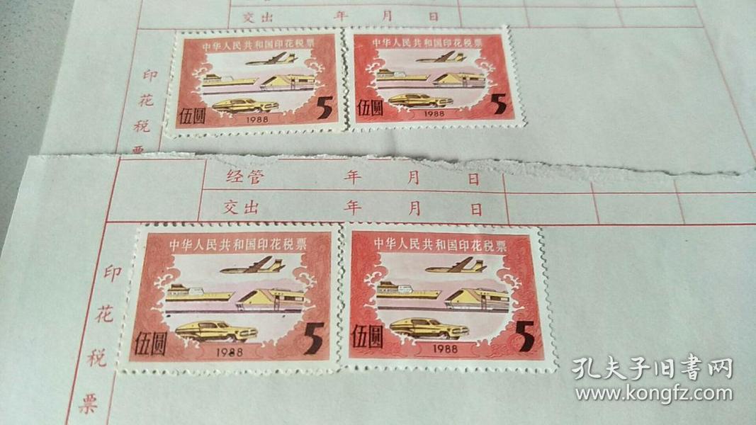中国人民共和国印花税票 五圆4张 1988