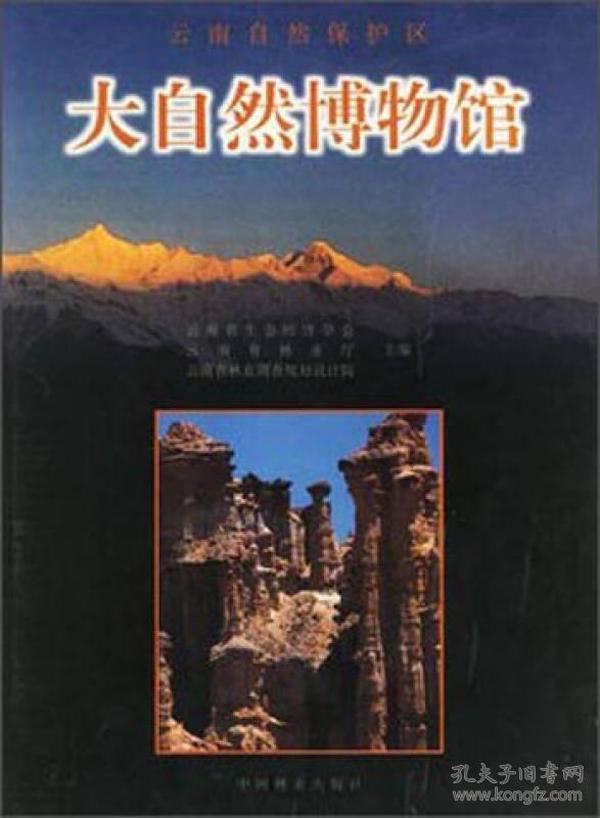 大自然博物馆 云南自然保护区(中文)