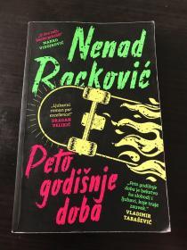 外文原版 Nenad Rackuvic