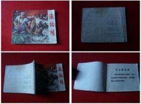 《渔钩阵》,山东1973.7一版二印140万册,9221号,文革连环画