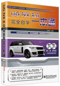 UG NX 8.0完全自学一本通