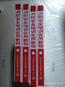 消防安全培训实用教程 第1-4卷(附10碟培训光盘)
