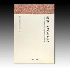 《考古、艺术与历史—杨泓先生八秩华诞纪念文集》
