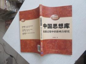 中国思想库:政策过程中的影响力研究(公共管理前沿丛书) 内页干净