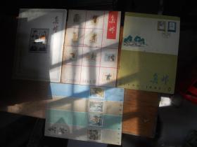 集邮(1962第6、10、11、12期)4本