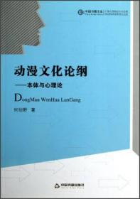 中国书籍文库·动漫文化论纲:本体与心理论