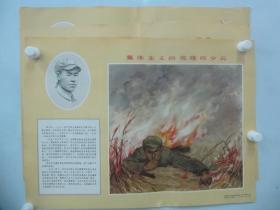 1964年解放军画报初版 英雄挂图3张 4开活页 邱少云.雷锋.黄继光