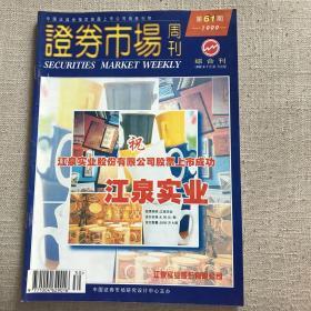 证券市场周刊1999年第61期