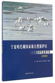 宁夏哈巴湖国家级自然保护区生物多样性监测手册 动物图册