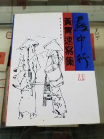 画中行:黄胄速写集(92年初版  印量2800册)