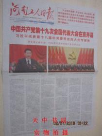 【报纸】河南工人日报 2017年10月19日【中国共产党第十九次全国代表大会在京开幕】
