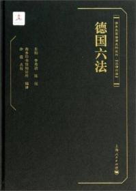 汉译六法(清代民国法律史料丛刊 16开精装 全四册)
