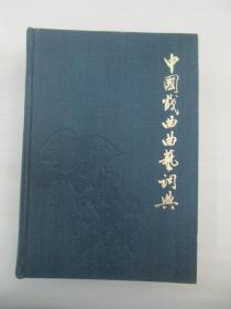 中国戏曲曲艺词典(精装) 上海辞书出版社1981年 32开精装本 无封皮