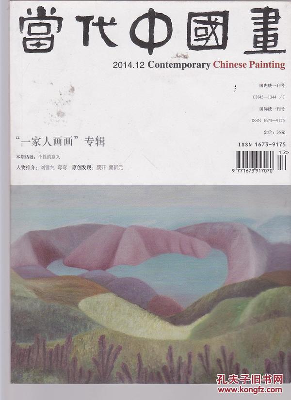 当代中国画 2014 12