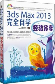 3ds Max 2013完全自学经验分享
