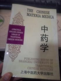中药学 汉英对照 实用中医文库(32开品好如图)