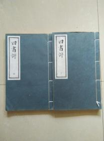 四书评 三 四 孟子卷 两册合售 文革大开本大字影印本 双色套印 尺寸28.5*17.5cm