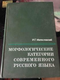 现代俄语词法范畴 俄文 Категория современной русской грамматики