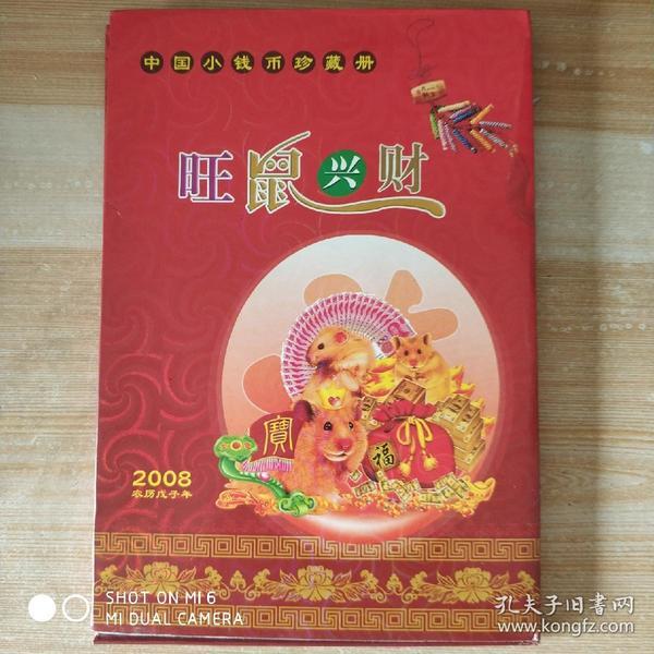 鼠年小钱币贺礼卡 2008年