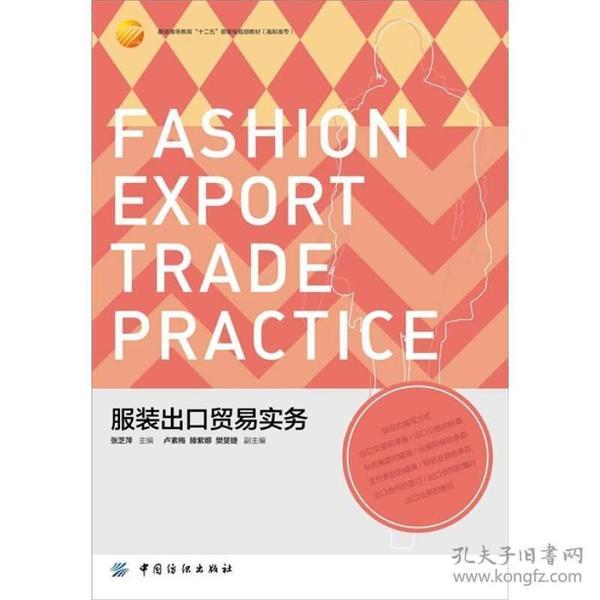 服装出口贸易实务
