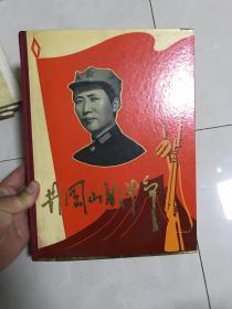 井冈山的斗争(12开精装本)文革精品画册 品《全不缺页》