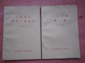 中医基础 《脏腑》、《四诊八纲简介》刘兴志著   两册合售