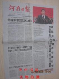 【报纸】河南日报 2017年10月28日【中共中央政治局召开会议 研究部署学习宣传贯彻党的十九大精神】【党的十九大报告诞生记】【在中国共产党第十九次全国代表大会上的报告】
