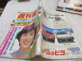 周刊现代  日文原版