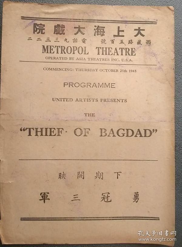 民国时期上海大上海大戏院上演的《月宫宝盒》电影说明书
