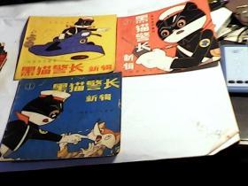 黑猫警长新辑1.2.3
