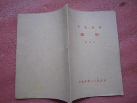 中医基础 《脏腑》刘兴志著  内有笔记