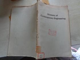 现代工程词汇