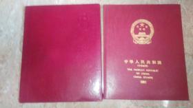 1993中国邮票(年册)缺评选票(鸡年)