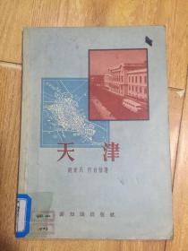 1958年一版一印【天津】多插图 老照片