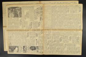 侵华史料《万朝报》 报纸2张 1932年8月21日 张学良下野匪贼归顺 北满水害 伪满洲国建设 满洲承认 美国再抗议 九国条约 日支海外纷争 五一五事件