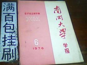 南开大学学报1976.6