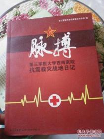 脉搏:第三军医大学西南医院抗震救灾战地日记