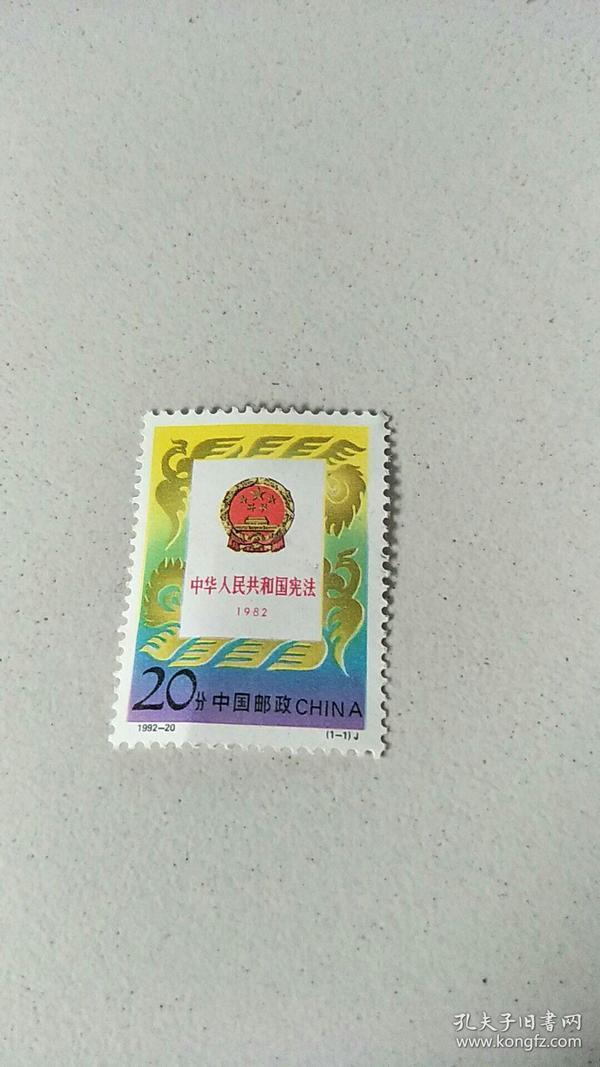 中华人民共和国宪法1982 中国邮政20分 邮票