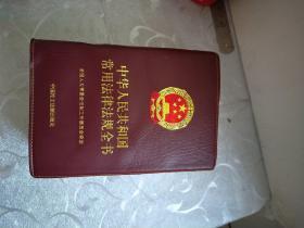 中华人民共和国常用法律法规全书